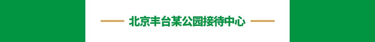北京丰台某公园接待中心