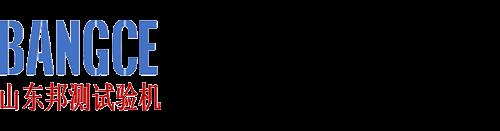 伸缩缝试验机,山东邦测试验机有限公司