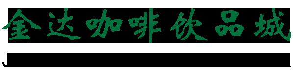 奶茶店技术培训-广州金达食品市场经营管理有限公司