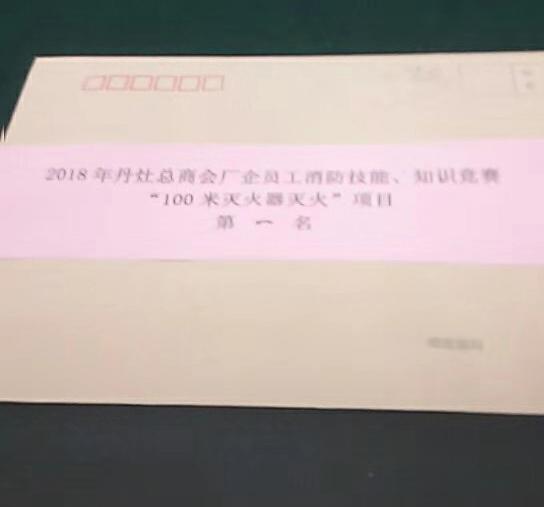 2018年科晟获消防知识竞赛一等奖