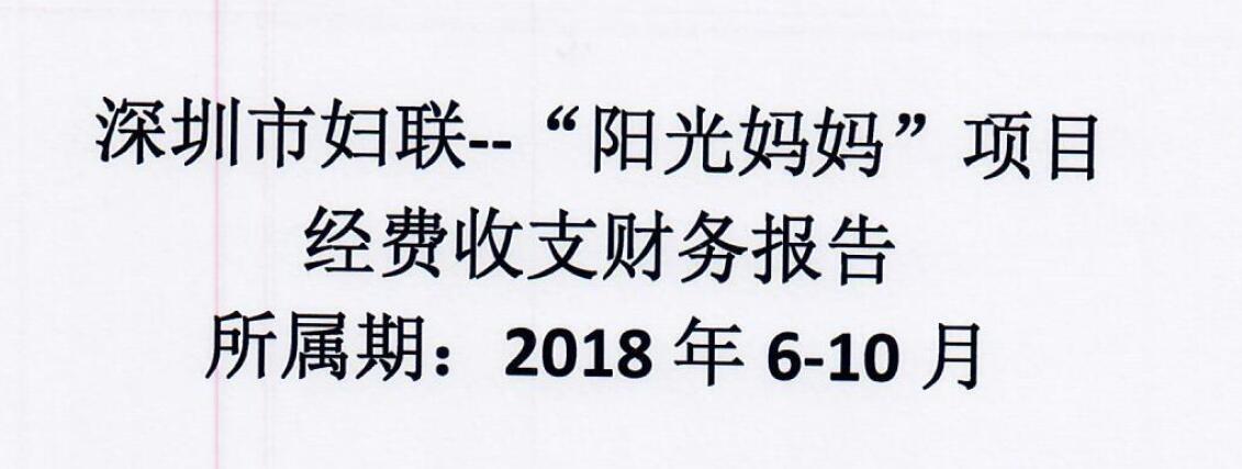 阳光妈妈项目财务报告(2018.6-10月)