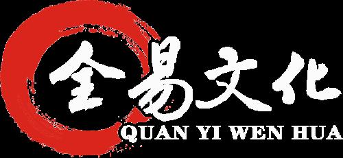 河南全易文化传播有限公司