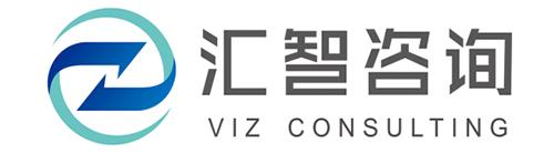 深圳市汇智管理咨询技术有限公司