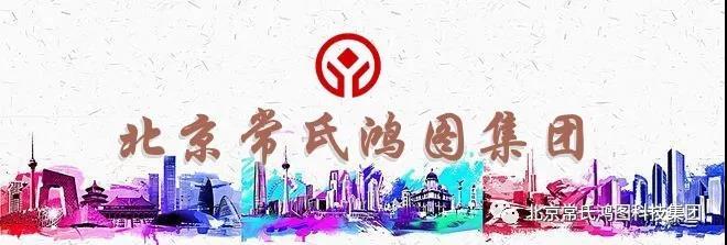 【会员动态】会长单位北京常氏鸿图集团——饶河县四排赫哲小镇项目推进会