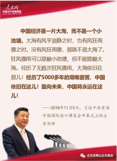 【时政新闻】习近平在首届中国国际进口博览会开幕式上的主旨演讲