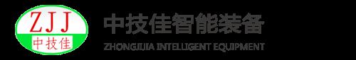 深圳市中技佳工业设备有限公司