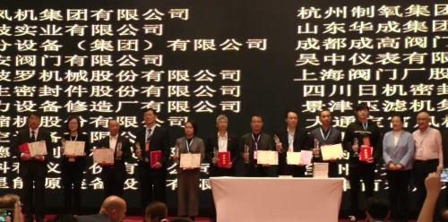 《寻找中国制造隐形冠军-通用机械卷》新书首发