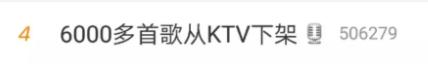 版权圈发生一件大事!6000多首歌从KTV下架,看完歌单麦霸都哭了?