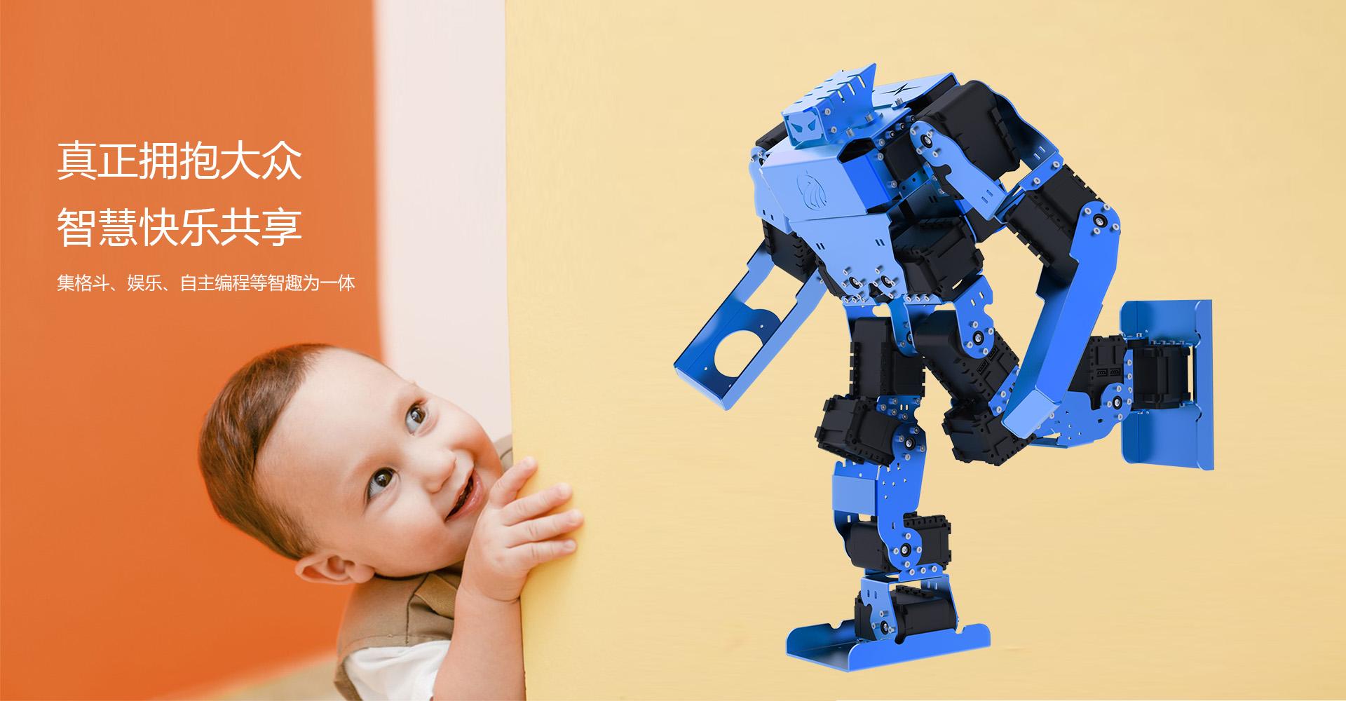 娱乐机器人