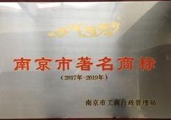 南京市著名商标(2017-2019)