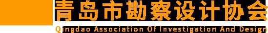 青岛市勘察设计协会