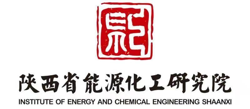陕西省能源化工研究院
