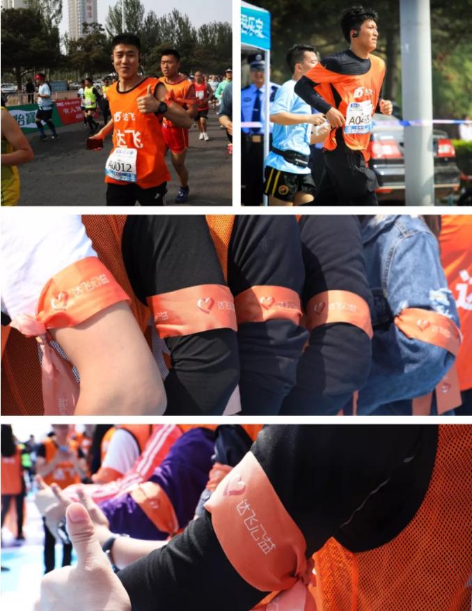 达飞橙色方阵点燃2018秦皇岛国际马拉松大赛