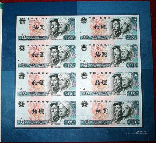 第四套人民币长城八连体珍藏册