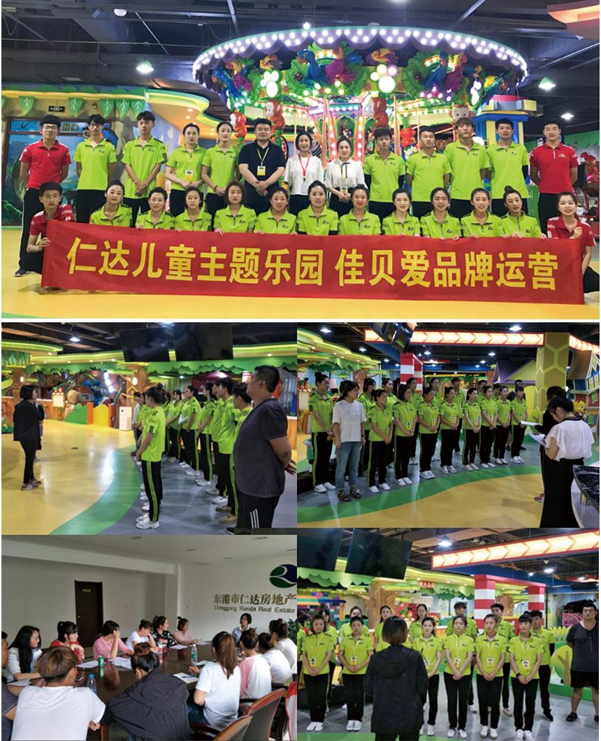 辽宁丹东仁达综合儿童游乐场案例