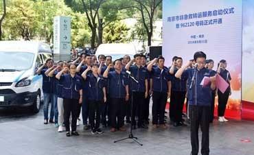 南京市非急救转运社会化服务试点工作启动