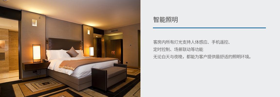 Vtache智慧酒店解决方案
