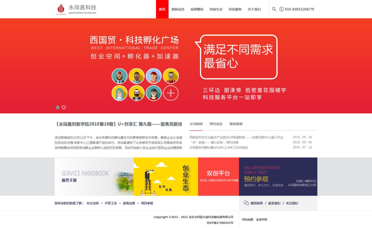 """""""永同昌科技""""官方网站正式上线"""