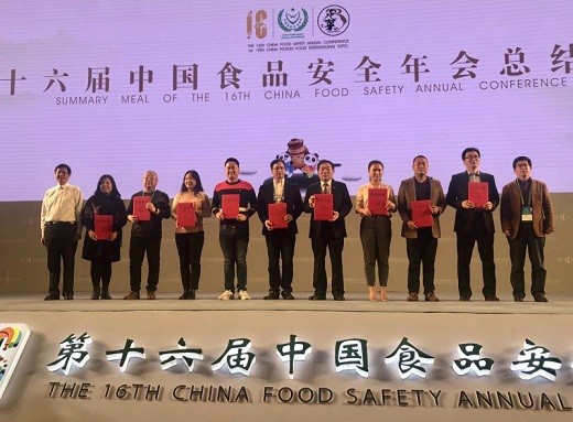 """乐天堂手机版客户端集团荣获""""2017—2018食品安全百家诚信示范单位""""称号"""
