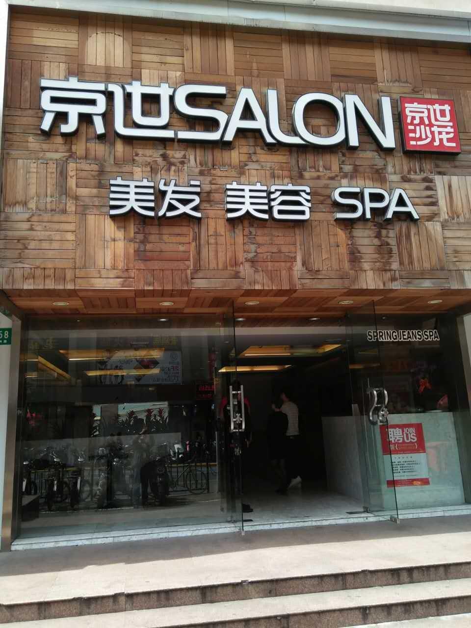 京世沙龙(福州店)