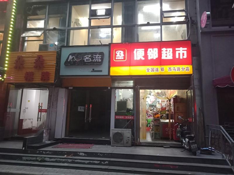 江岸临街230平便利店优转