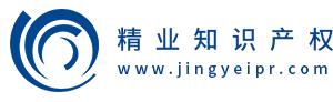 商标设计注册,东莞市精业商标专利事务有限公司