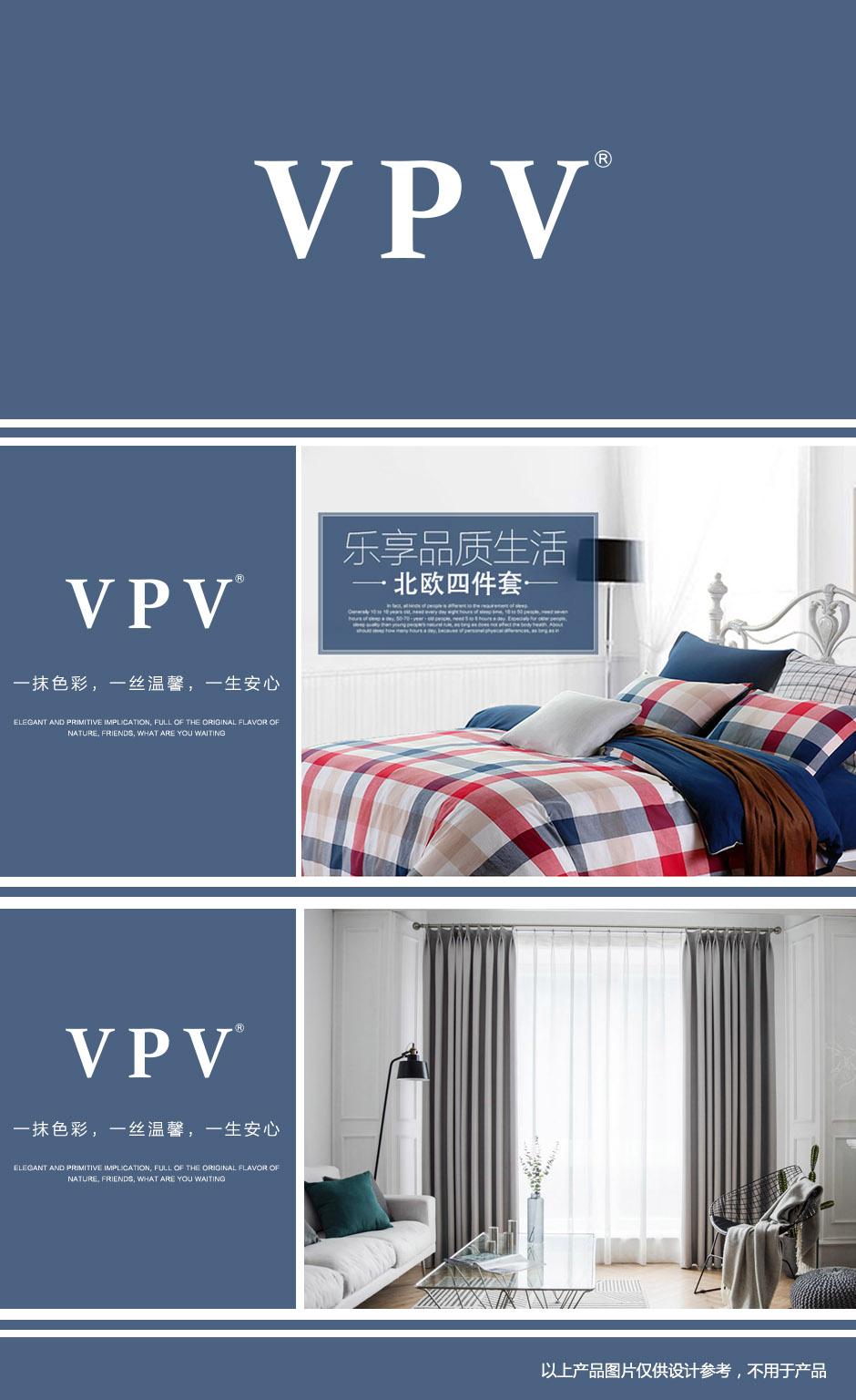 第24类-VPV