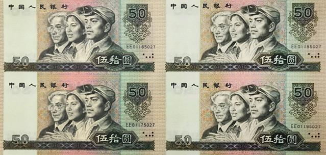 第四套80版50元四连体