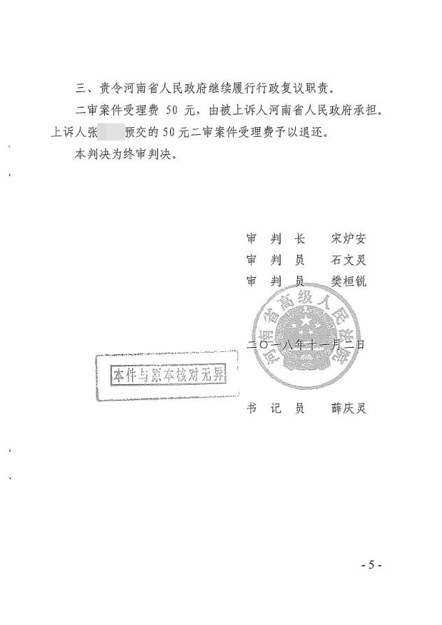 农村房屋被强拆后果断维权,河南省政府又一次败诉了!