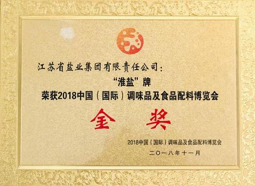 乐天堂手机版客户端集团参加中国(国际)调味品及食品配料博览会再获多项殊荣