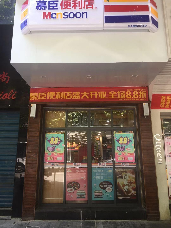 台北路品牌便利店低价转让,可空转!