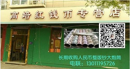 全国收购百张连号龙钞