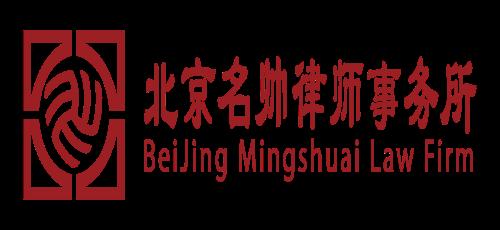 北京婚姻律师-北京名帅律师事务所