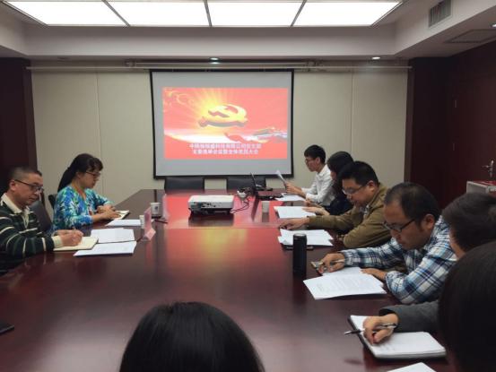 中陕核核盛科技有限公司 顺利召开支委选举会议暨全体党员大会