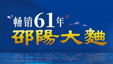 """官宣!""""邵阳大曲""""被湖南商务厅认定为湖南老字号!"""