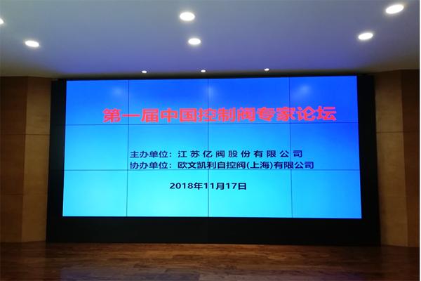 """祝贺""""第一届中国控制阀专家论坛""""圆满召开!"""