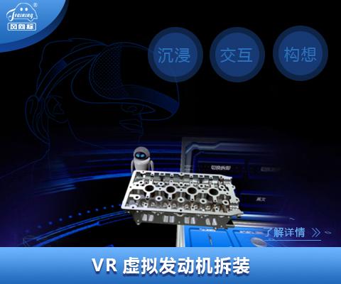 VR发动机虚拟拆装软件
