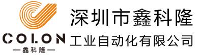深圳市鑫科隆工业自动化有限公司