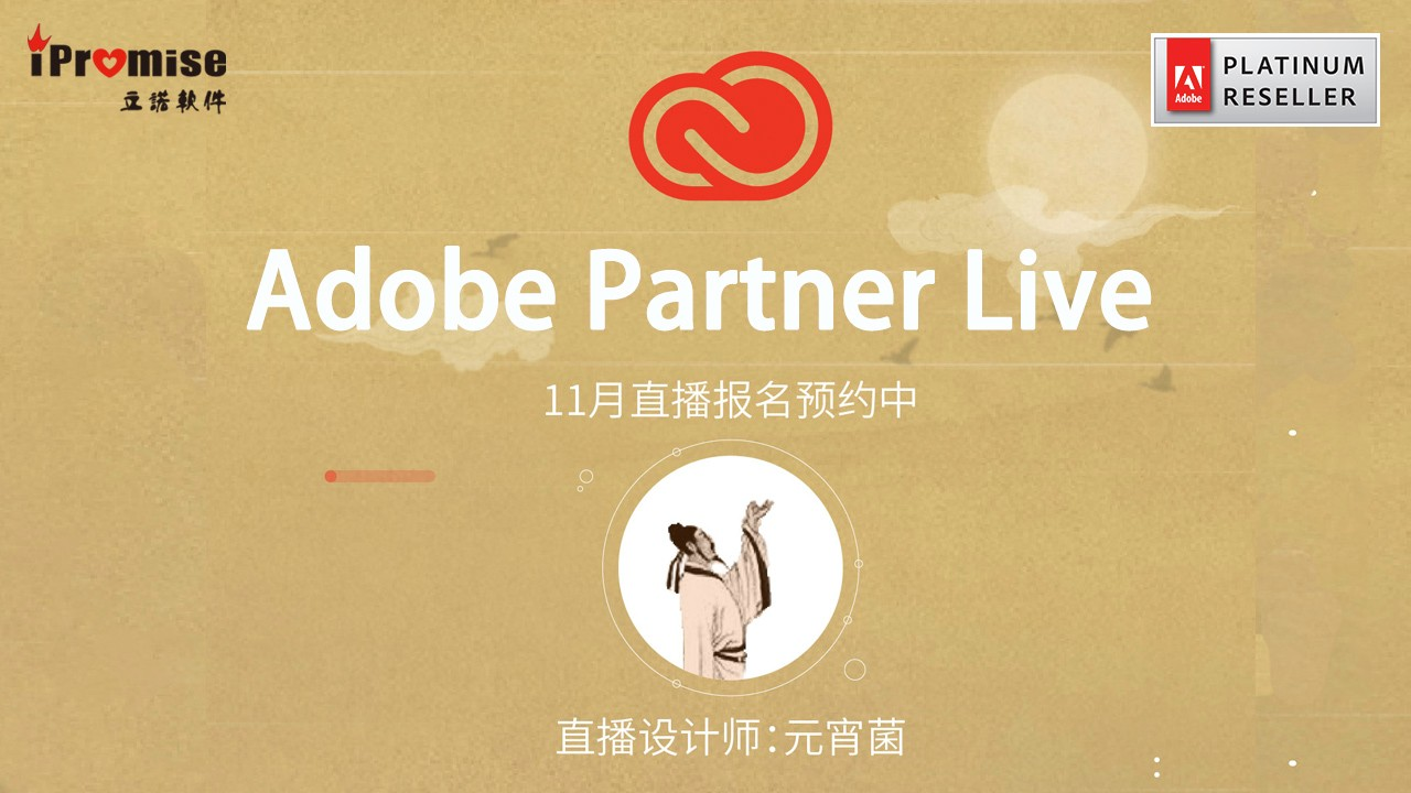 Adobe Partner Live 直播:让古画动起来