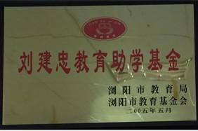 刘建忠教育助学基金