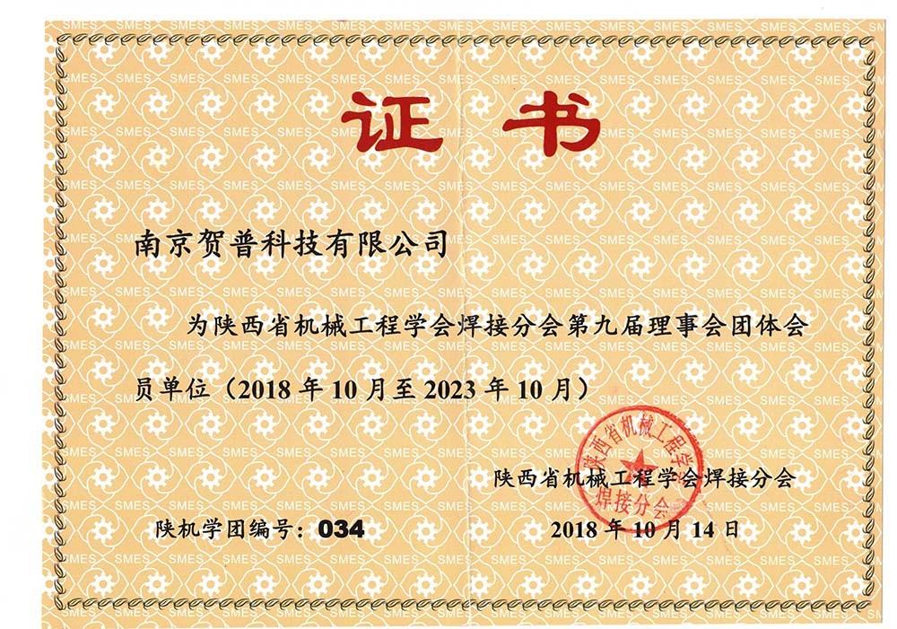 贺喜南京贺普科技有限公司加入陕西省机械工程学会焊接分会