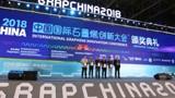 纬来体育篮球直播烯碳董事长带领公司技术团队参加 2018年中国国际石墨烯创新大会。