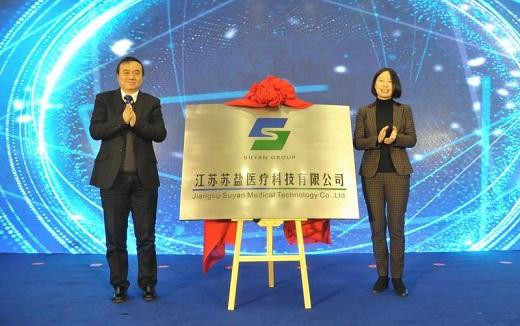 苏盐集团与南京医科大学合作成立智慧健康产业协同创新中心