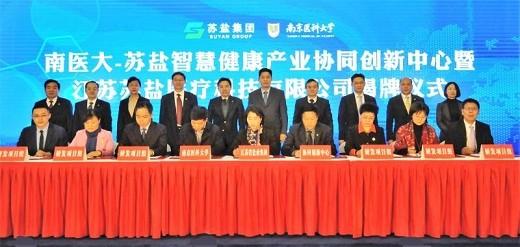 乐天堂手机版客户端集团与南京医科大学合作成立智慧健康产业协同创新中心