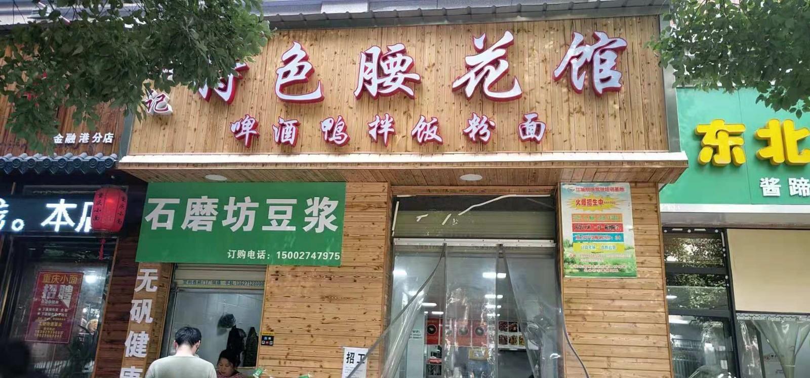 金融港商圈72平特色餐饮腰花馆转让