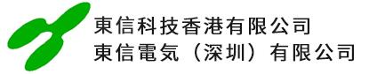 東信電気深圳有限会社