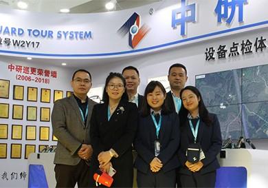 2018中研巡展终点站-北京安博会