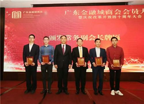 中盈盛達董事長吳列進參加廣東金融城商會會員大會並當選常務副會長