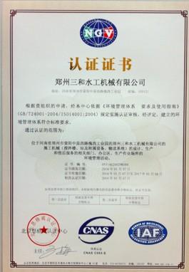 环境管理体系 中文