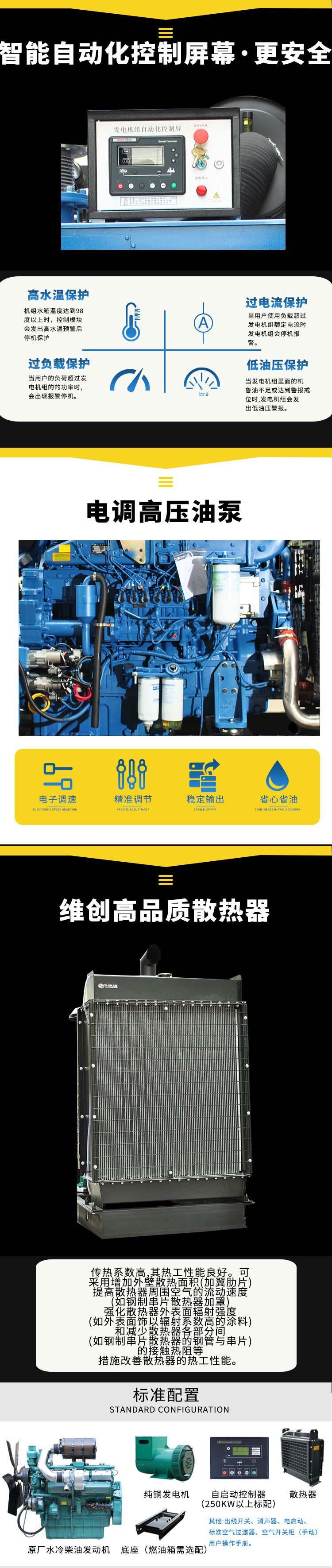 广西玉柴30KW柴油发电机组参数
